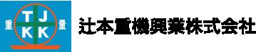 辻本重機興業株式会社